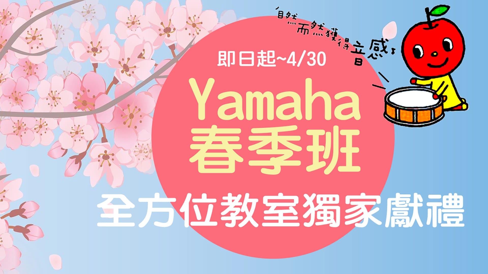 2020 YAMAHA音樂教室 春季班招生中