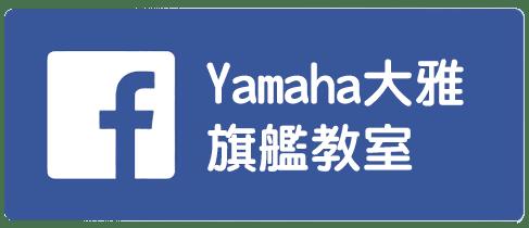 Yamaha大雅旗艦教室 | AIO Music 全方位樂器