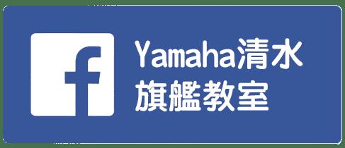 Yamaha音樂教室、Yamaha鋼琴 | AIO Music 全方位樂器