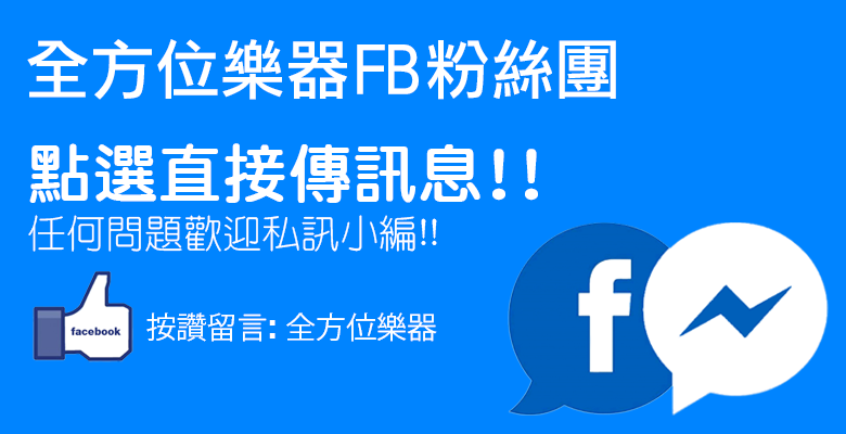 AIO Music 全方位樂器 Facebook