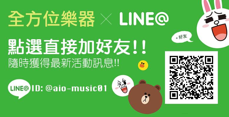 AIO Music 全方位樂器 Line@