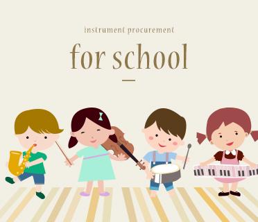 學校樂器採購