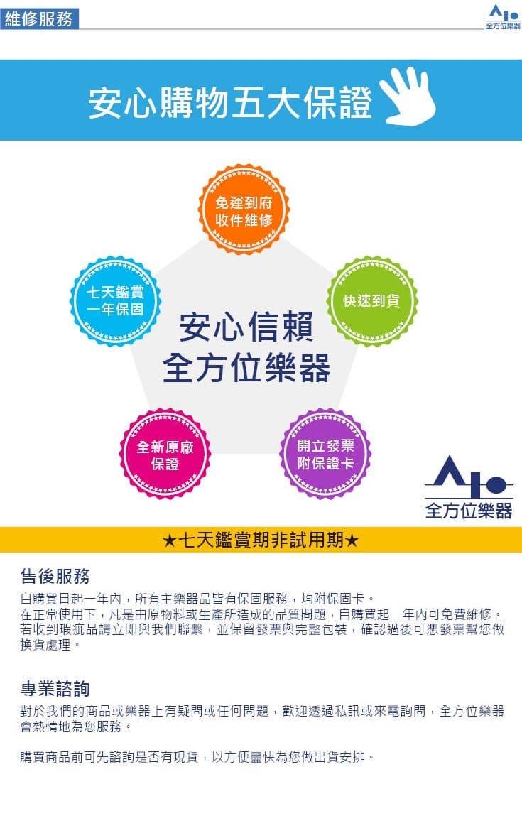 AIO Music 全方位樂器-安心保證