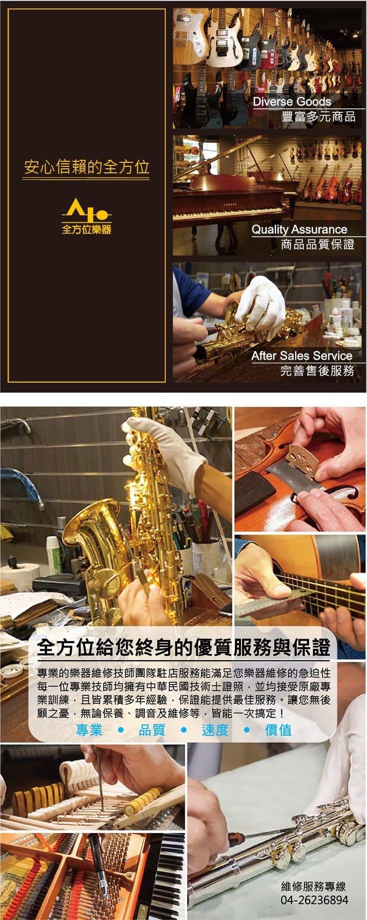 AIO Music 全方位樂器-維修服務