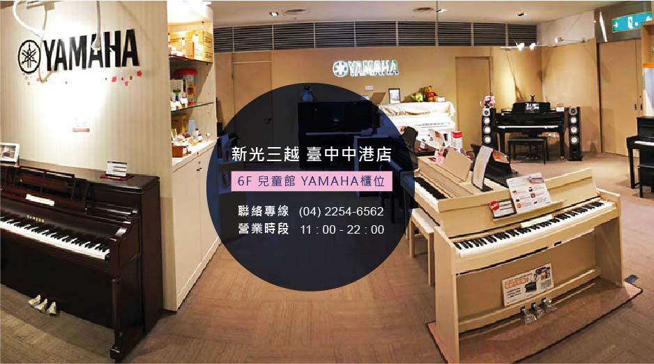 AIO Music 全方位樂器-新光三越台中中港店