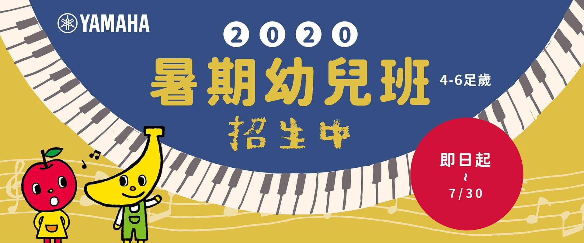 2020 暑期音樂班招生中|全方位樂器