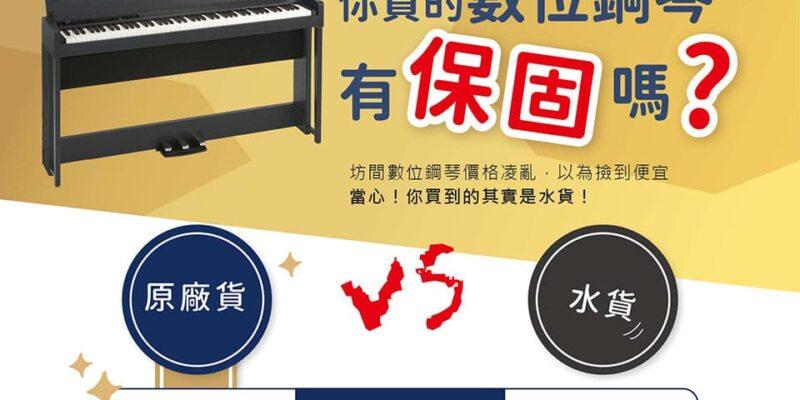 你的數位鋼琴真的有保固嗎