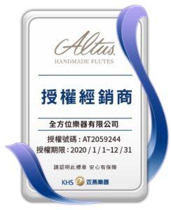 AIO Music 全方位樂器-ALTUS授權經銷