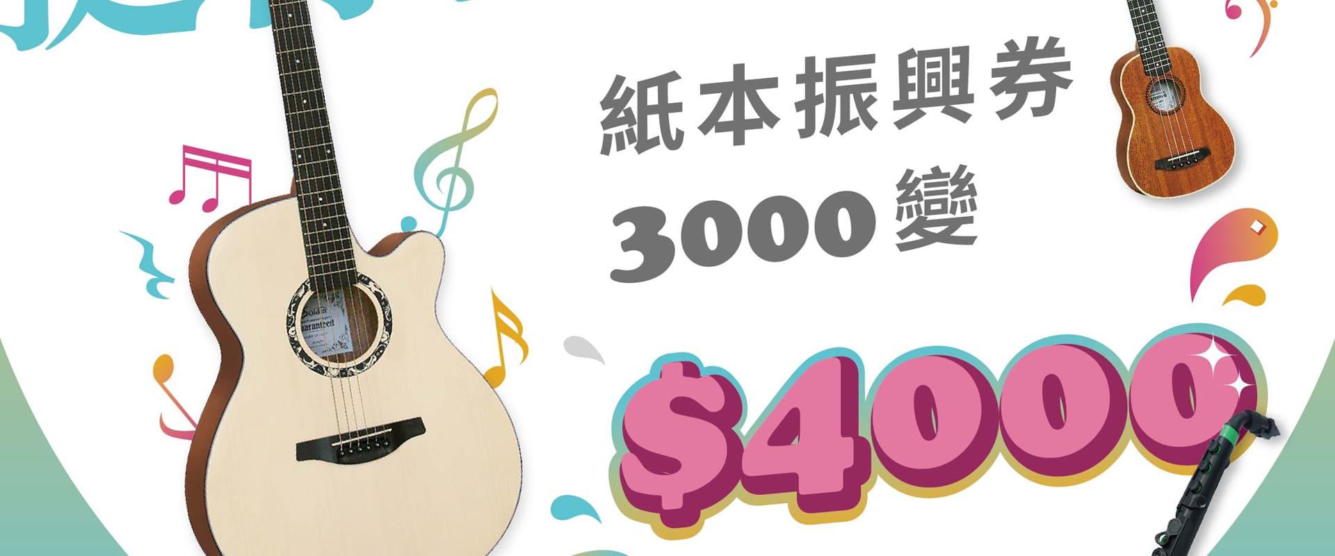 振興神優惠 挺你的音樂夢【振興 三倍券 3000變4000!】 全方位樂器