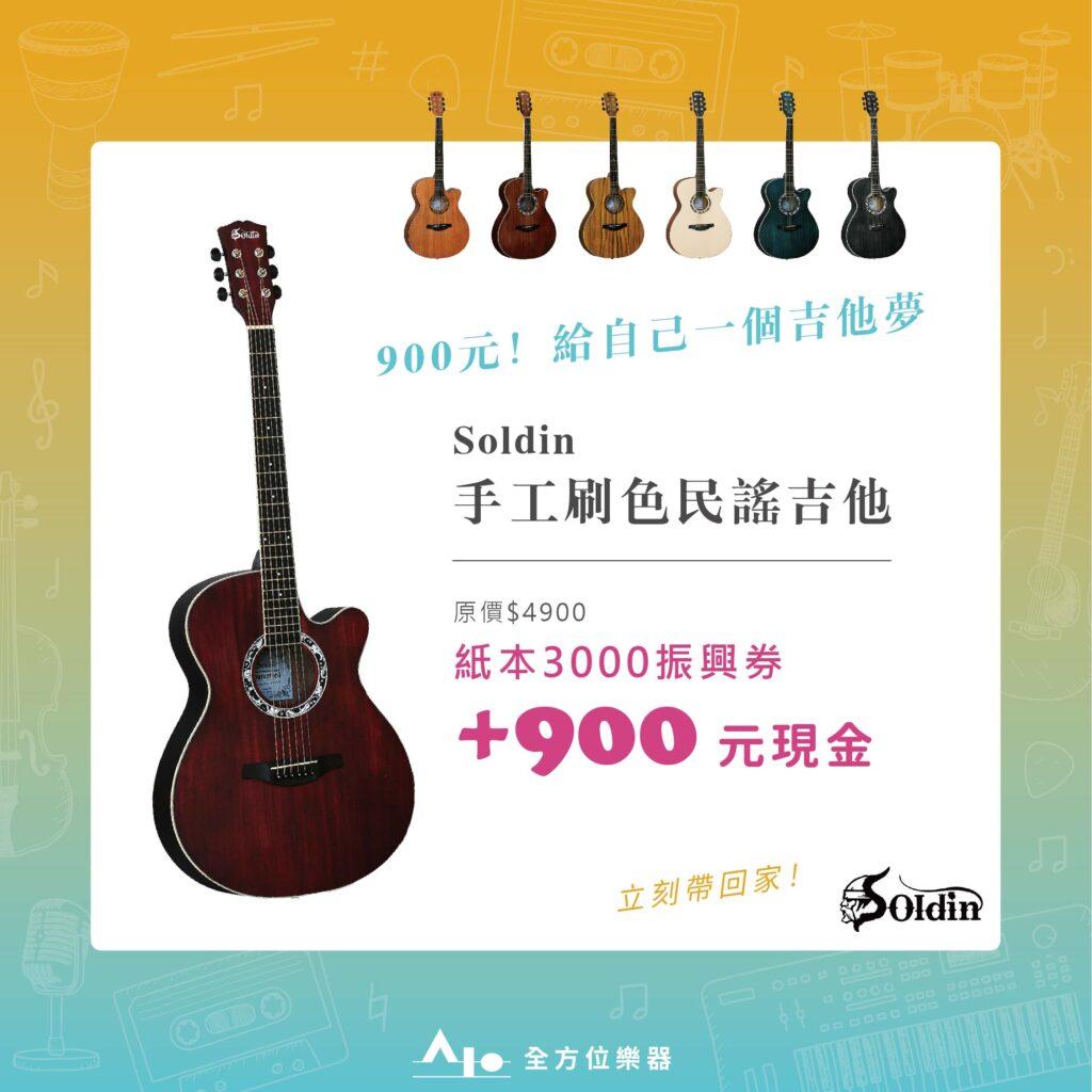 振興券_soldin吉他