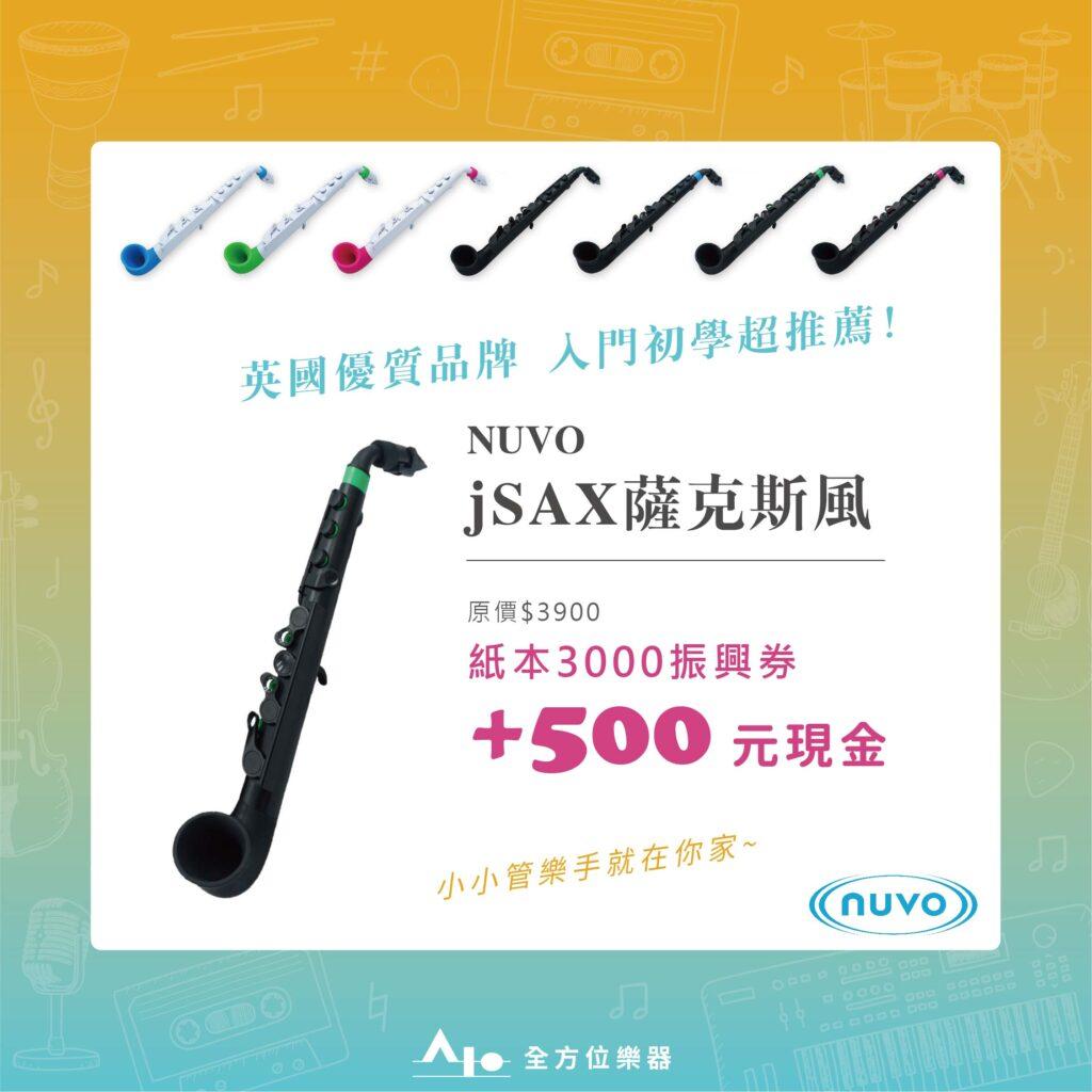振興券_jsax
