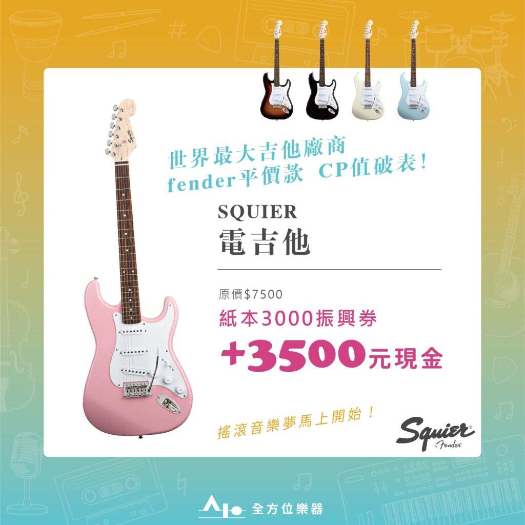 振興券_squier電吉他