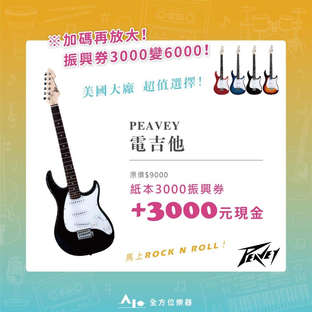 振興券_peavey電吉他