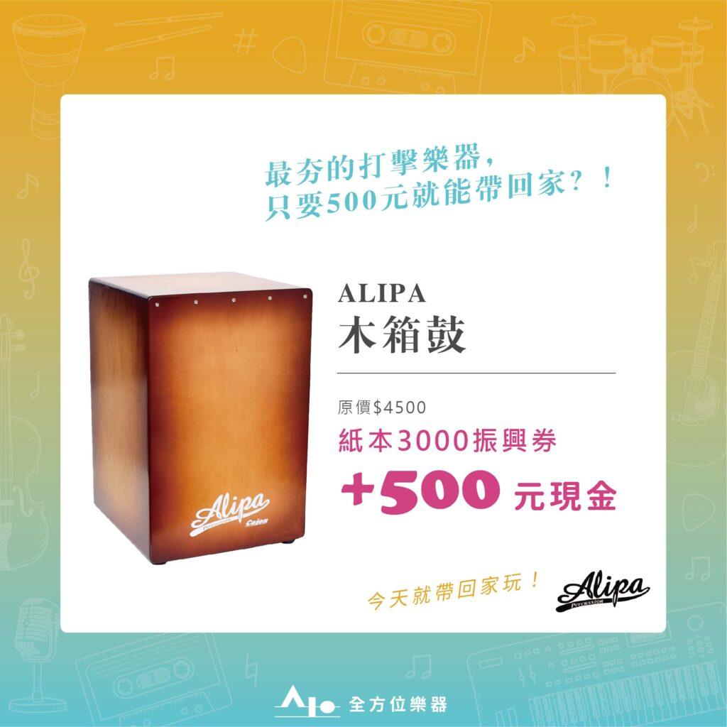 振興券_alipa木箱鼓