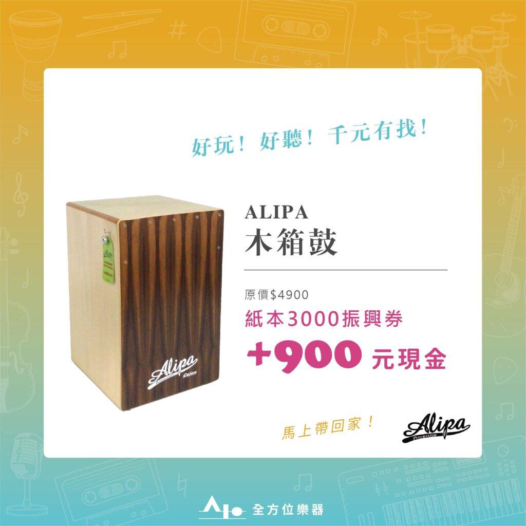 振興券_alipa木箱鼓_中階