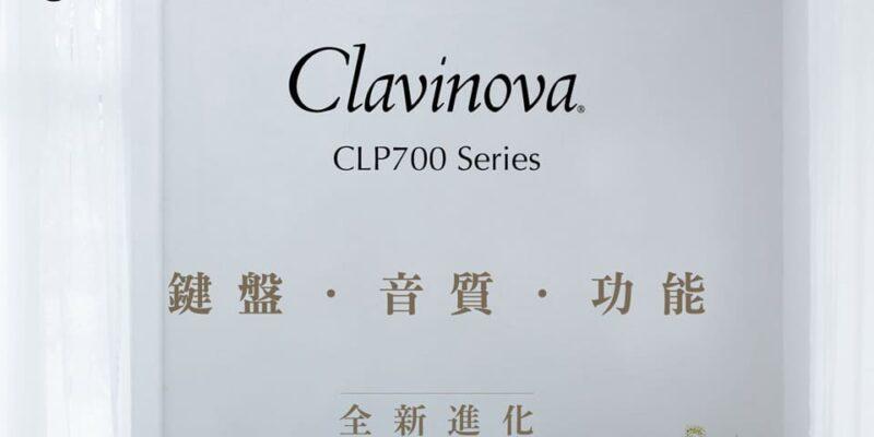 Yamaha CLP700