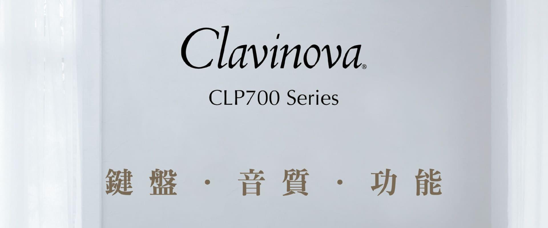 YAMAHA數位鋼琴CLP系列全新進化|全方位樂器