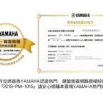 AIO Music 全方位樂器-YAMAHA鍵盤經銷